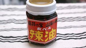 福井の宝山海の幸 食べる辣油