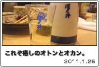 円山町(神泉)に佇む心温まる串焼きや千羽
