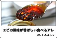 話題の「食べるラー油」を使ったほにゃらら!